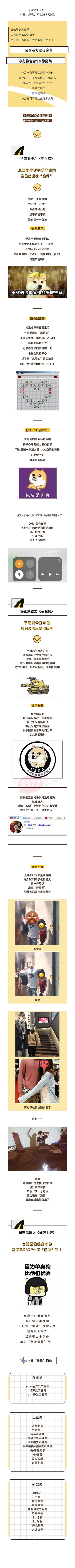 单身狗520长图.png
