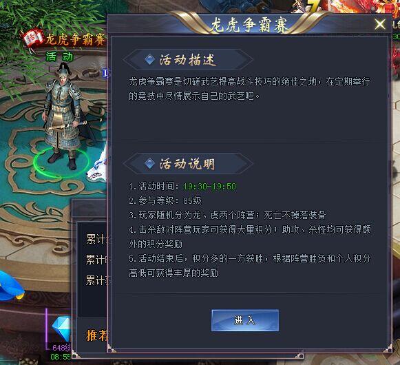花千骨重制版龙虎争霸赛活动说明