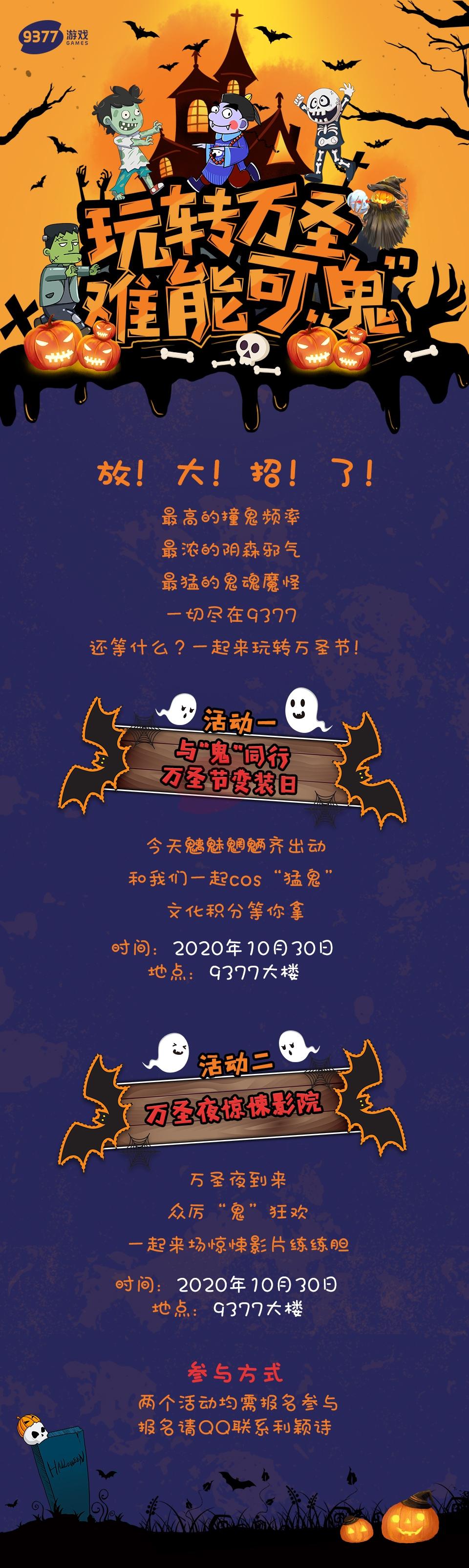 万圣节活动海报-960.jpg