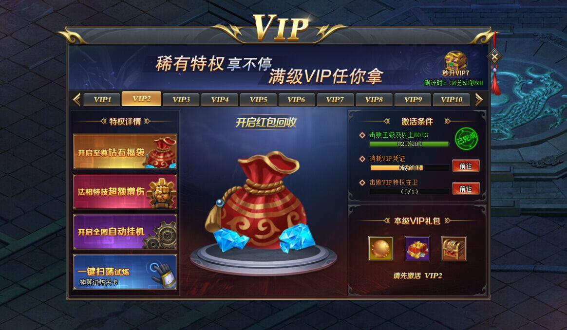 全民仙战VIP系统