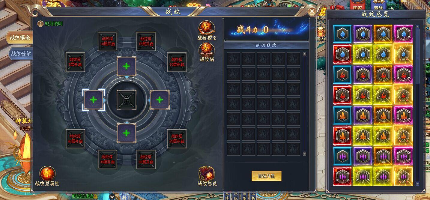 花千骨重制版战纹系统玩法详解