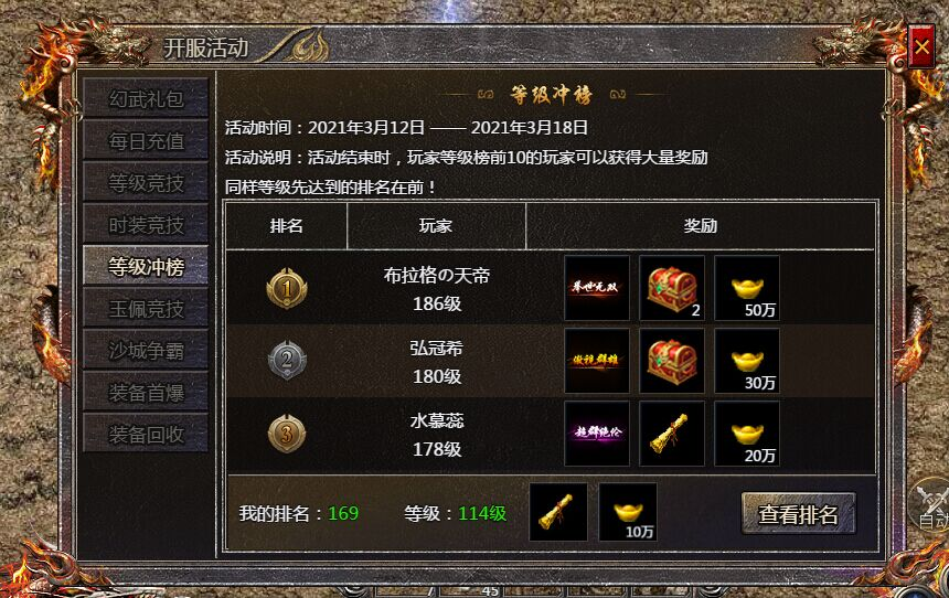 4366传奇霸主等级冲榜