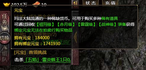 4366传奇霸主元宝