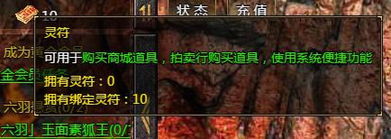 4366传奇霸主绑定灵符