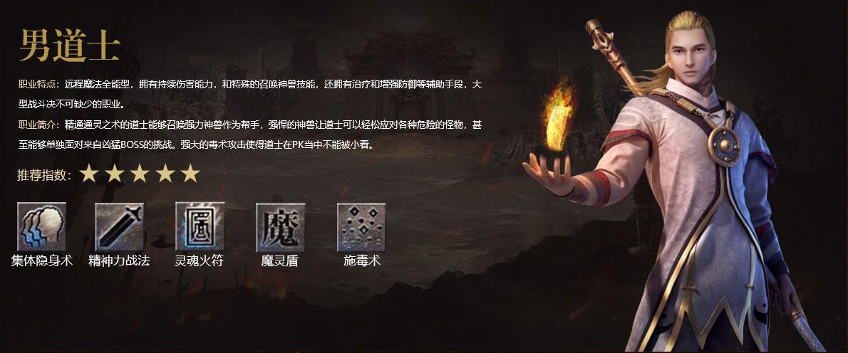 传奇霸主1-男道士_03.jpg