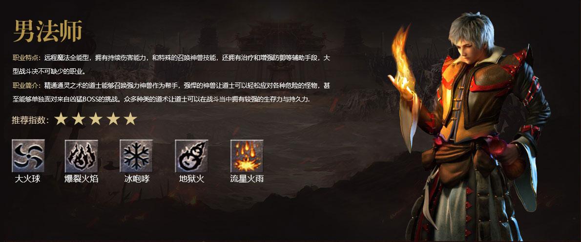 传奇霸主1-男法师_03.jpg