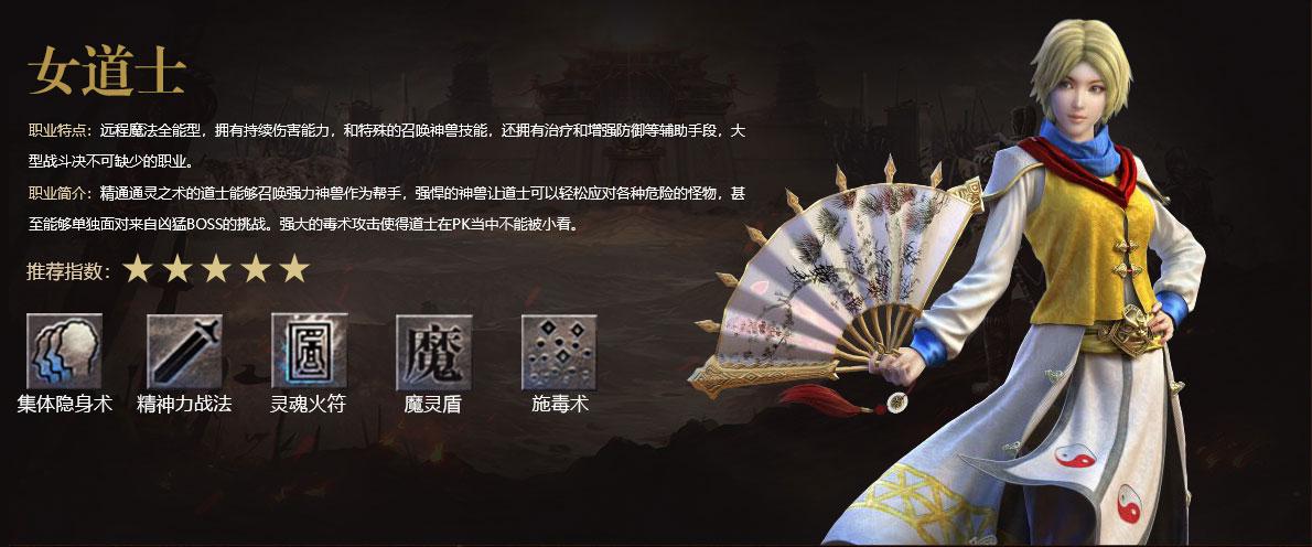 传奇霸主1-女道士_03.jpg