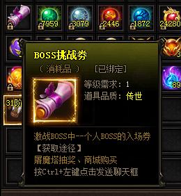 雷霆之怒-至尊版BOSS挑战券