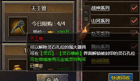 4366传奇霸主天工锥.png