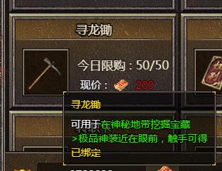 4366传奇霸主寻龙锄.png