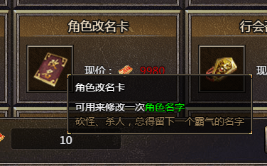 4366传奇霸主角色改名卡