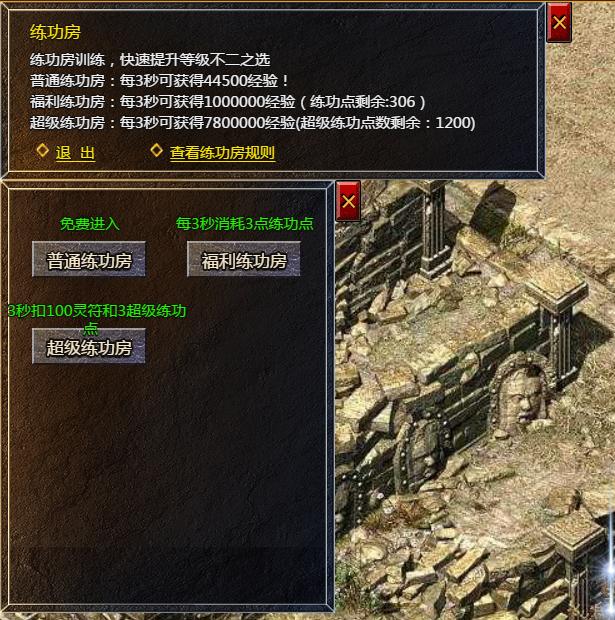 《传奇霸主》练功房.png