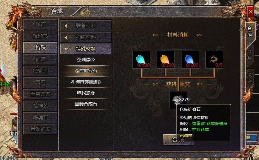 4366传奇霸主仓库扩容石的使用方法介绍