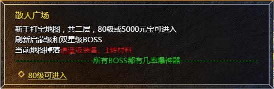 4366传奇霸主散人广场.png