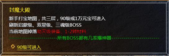 4366传奇霸主封魔大殿.png