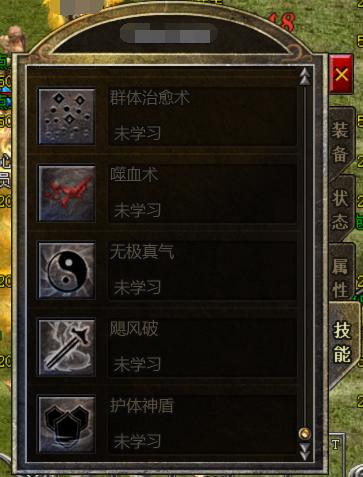 4366热血封神道士技能