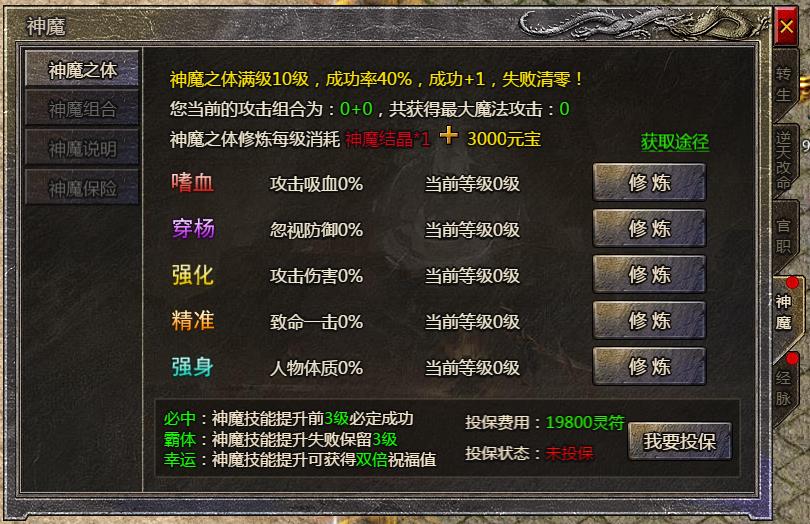 4366热血封神神魔系统
