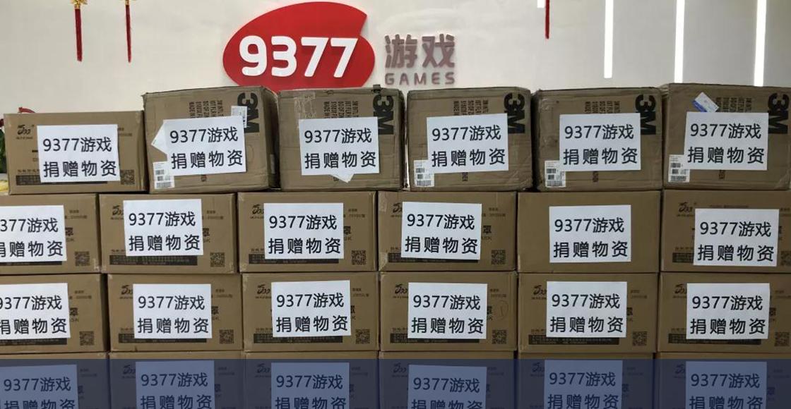 援助湖北,9377游戏爱心捐赠50万驰援肺炎疫情防控