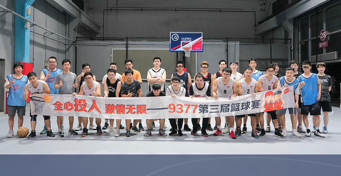 全新投入 激情无限——第三届篮球赛