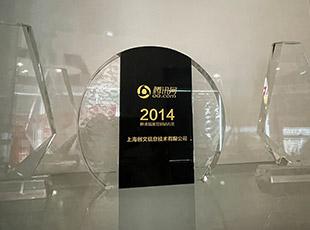 2014年腾讯精准营销钻石奖