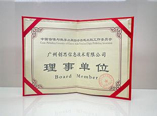 中国音像与数字出版协会游戏出版工作委员会授予理事单位
