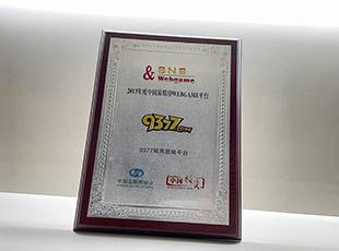 2013年度中国最期待WEBGAME平台