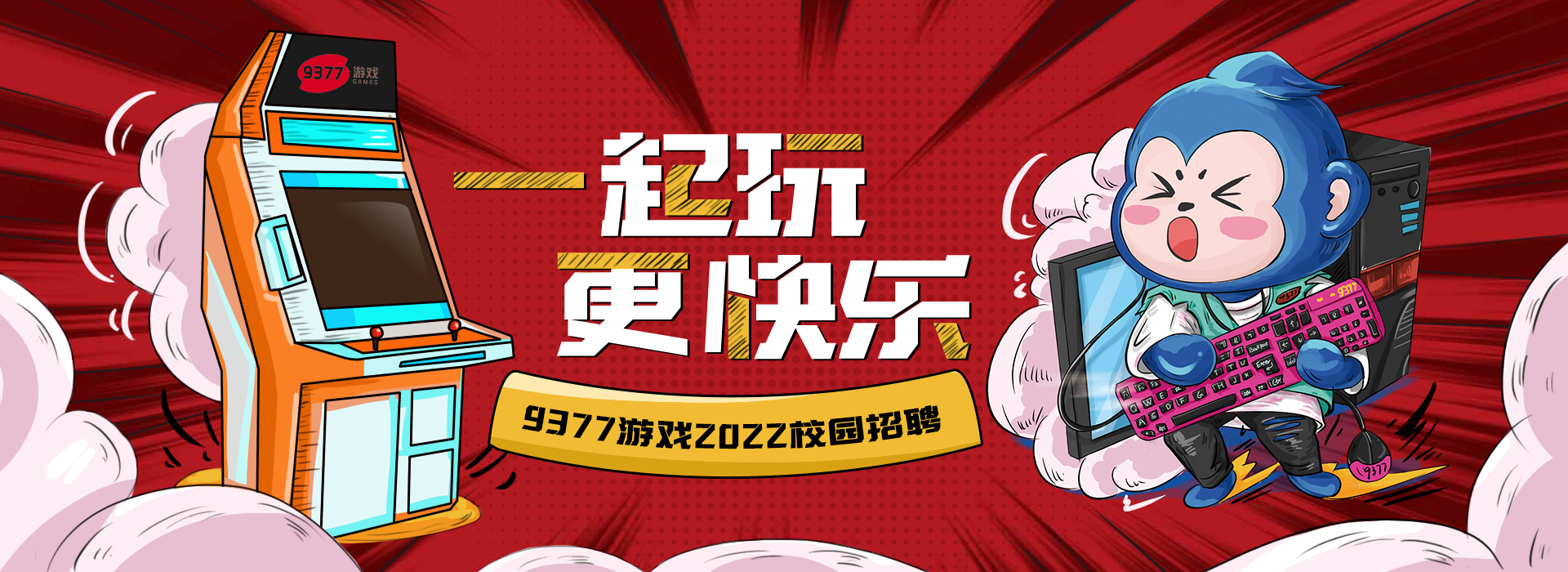 校招banner.jpg