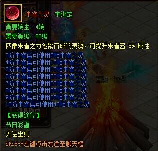 魅影朱雀之灵.jpg