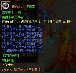 魅影白虎之灵.jpg