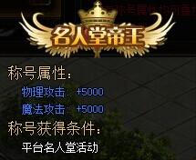魅影名人堂帝王.jpg