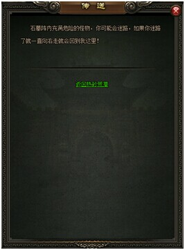 屠龙战记挑战地图