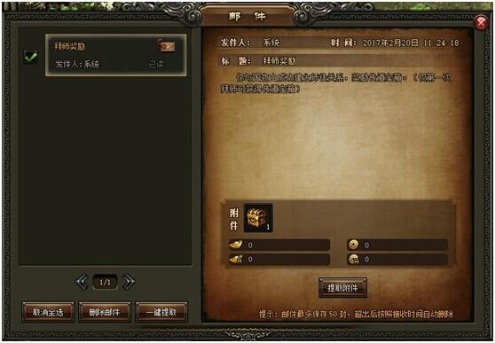 屠龙战记师徒系统
