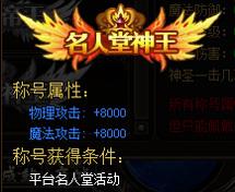 9377名人堂神王称号