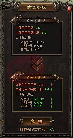 屠龙战记决战巅峰2