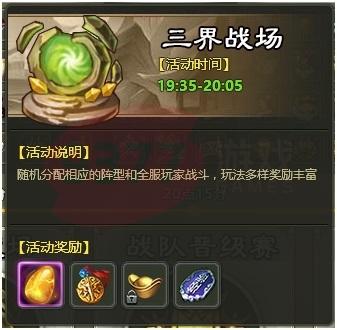剑道仙语三界战场