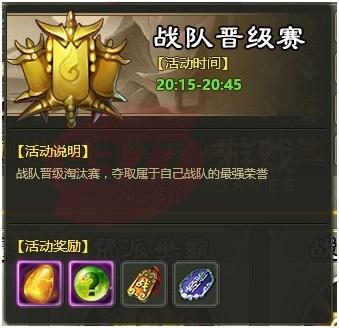 剑道仙语战队晋级赛