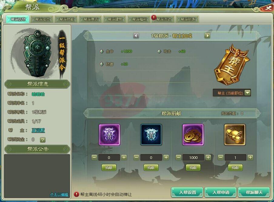 剑道仙语帮派系统1