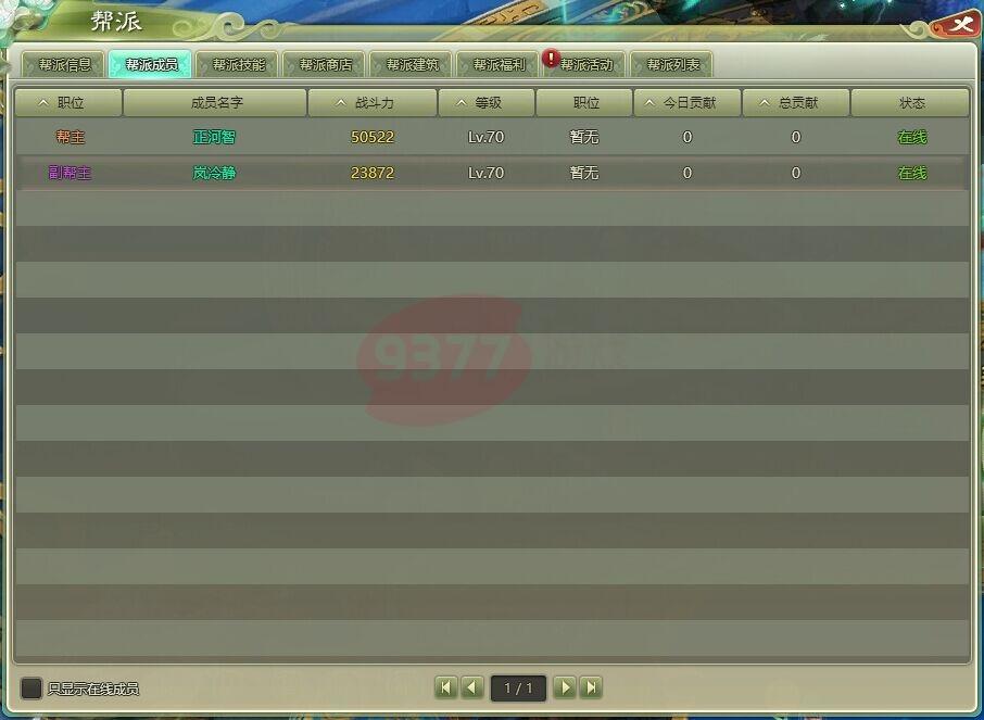 剑道仙语帮派系统2