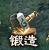 剑道仙语装备升级