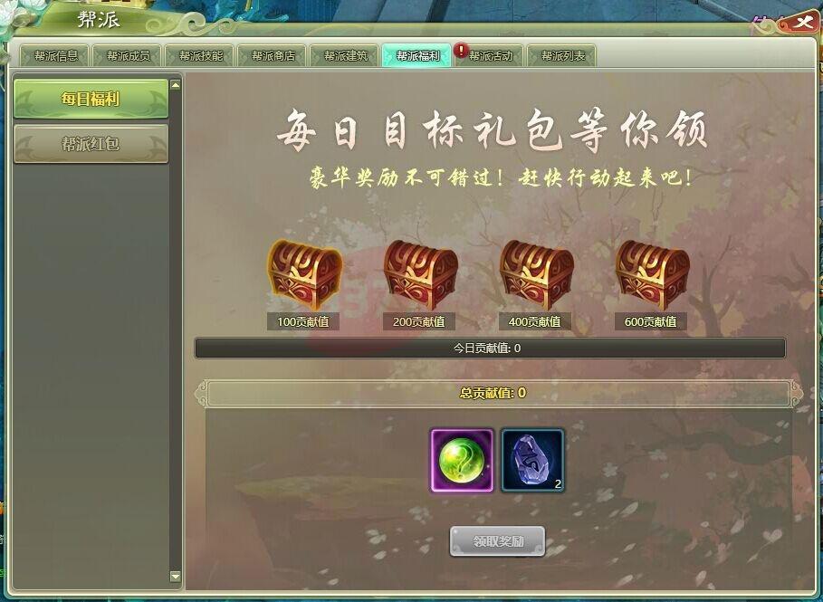剑道仙语帮派系统5