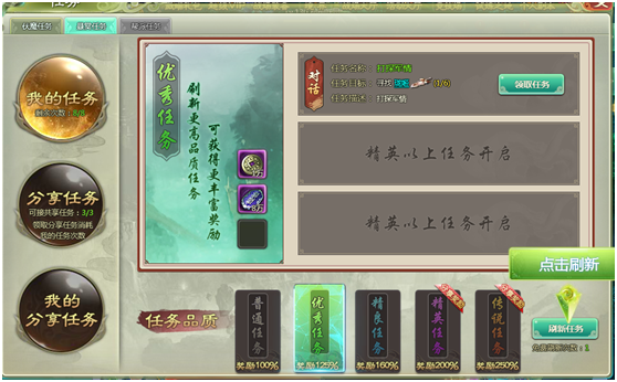 剑道仙语急速升级攻略