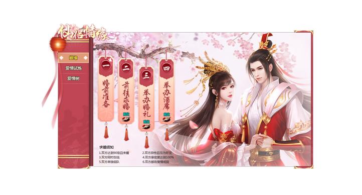 仙语巨鲲结婚系统
