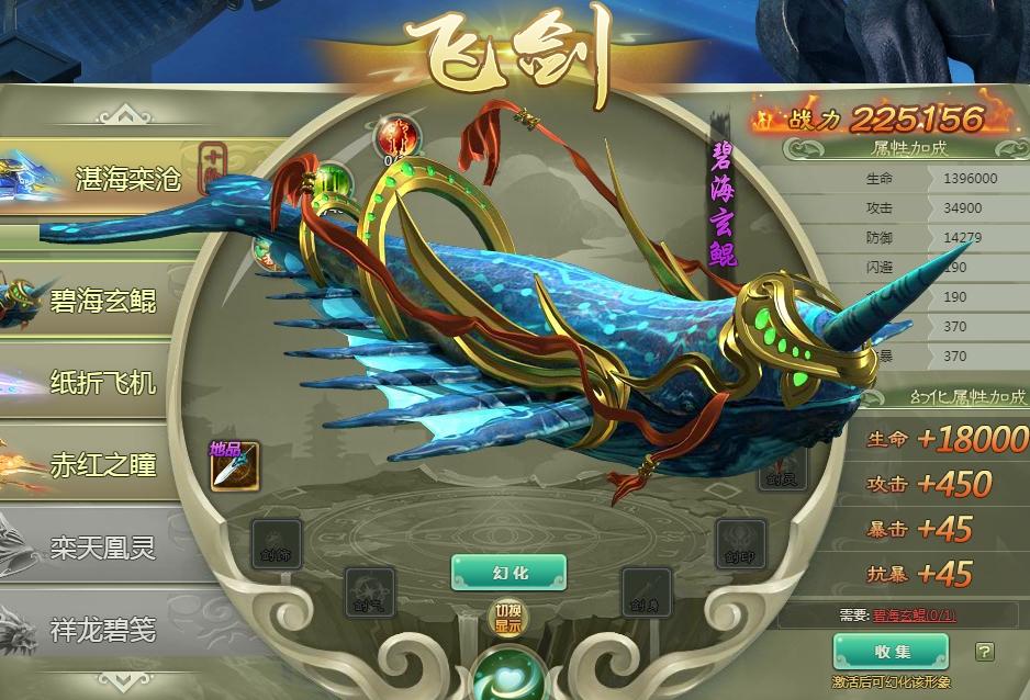 仙语巨鲲-飞剑外形-碧海玄鲲