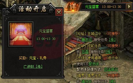 血饮传说元宝盛宴2
