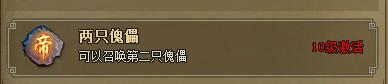 武动苍穹技能