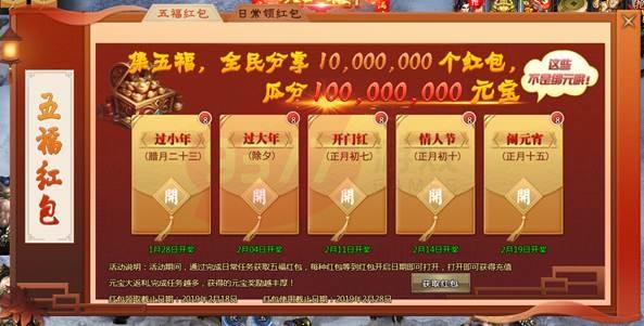 9377武动苍穹春节五福红包