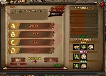 战神风云活动玩法介绍