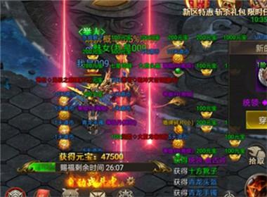 9377龙皇传说boss掉落